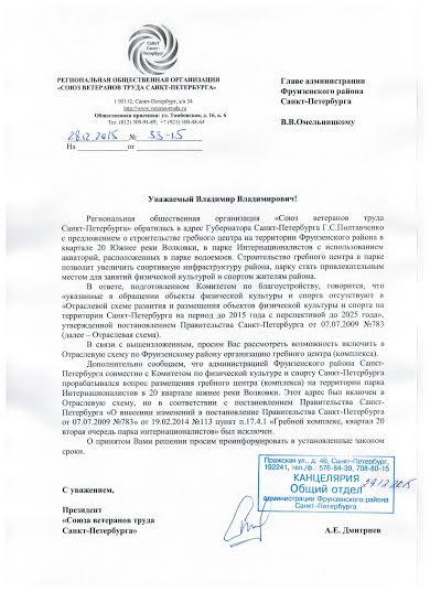 15_12_28 ИСХ ГрКанал