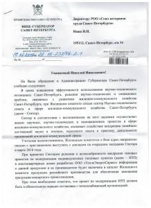 Ответ Бондаренко (1)