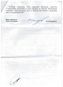Ответ Бондаренко (2)